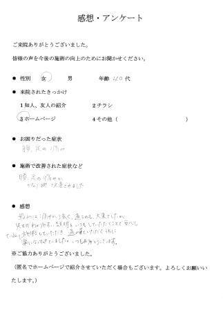 札幌整体治療院 谷井治療室 患者様の声6
