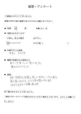 札幌整体治療院 谷井治療室 患者様の声3