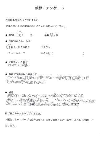 札幌整体治療院 谷井治療室 患者様の声4