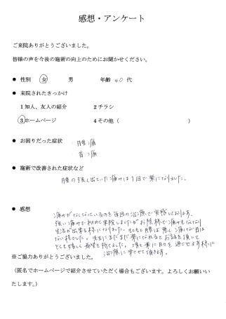 札幌整体治療院 谷井治療室 患者様の声1