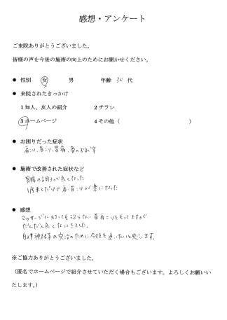 札幌整体治療院 谷井治療室 患者様の声2