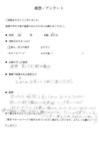 札幌整体治療院 谷井治療室 患者様の声5