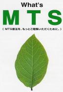 札幌MTS療法パンフレット画像