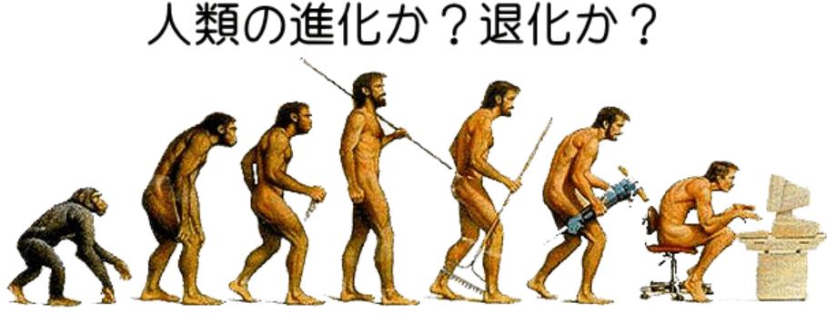 人類の進化と退化