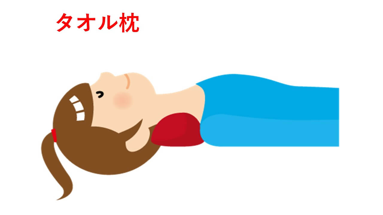 ストレートネック矯正タオル枕