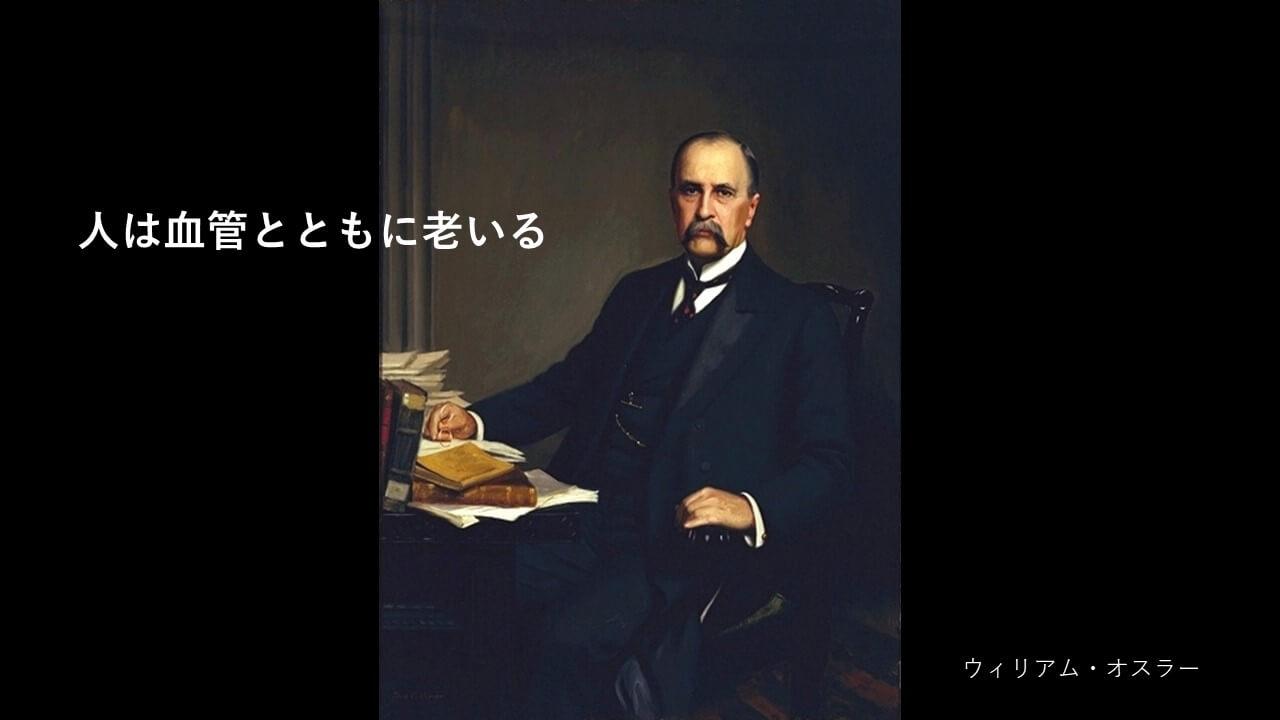 ウィリアム・オスラー博士