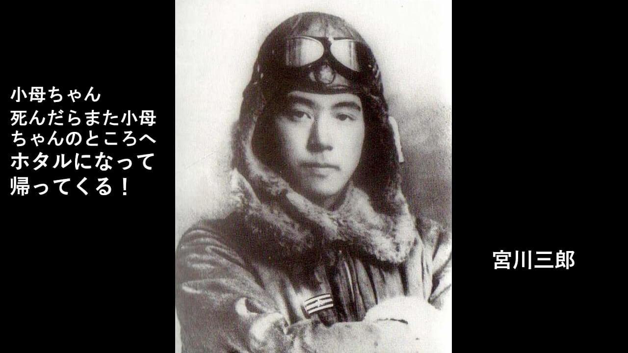 宮川三郎画像